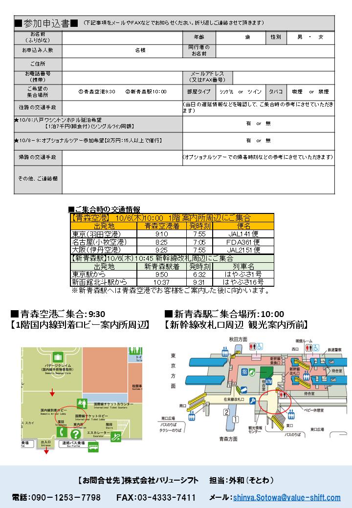 2016年10月6日発:辰巳琢郎さんプロデュース「北東北ワイナリーツアー」